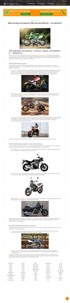 250 кубовые мотоциклы: Япония или Китай