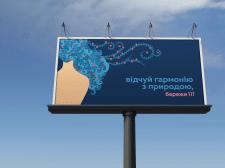 Наружная эко реклама билборд