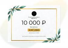 Подарочный Сертификат nightefir.ru