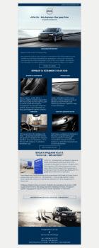 Письмо для Volvo