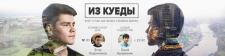 Разработка Баннеров для Аяза Шабудтинова