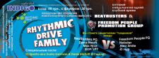 Rhythmic Drive Family. Флаер на вечеринку