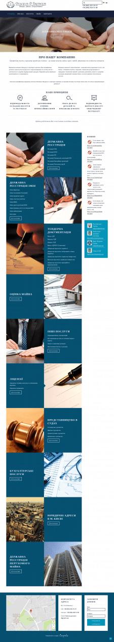 Оптимизация сайта юридической тематики