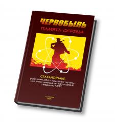 """Дизайн и верстка книги """"Чернобыль. Память сердца"""""""