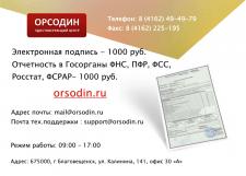 Рекламный блок для Яндекс Директа