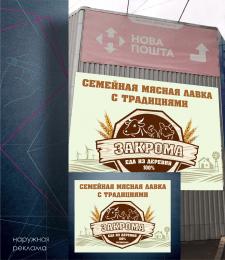 Баннер магазин Закрома