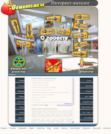 "Сайт под ключ интернет-каталога ""Гаманець"""