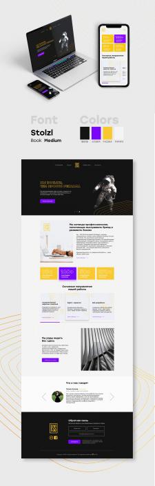 Разработка дизайна и создание сайта для FSS