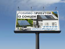 Сонячні панелі білборд варіант 2