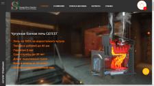 Дизайн для сайта печекомплектов GEFEST