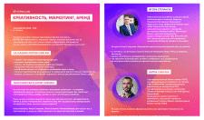 Дизайн презентации для мероприятия