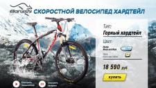 Первый экран промо-сайта Велосипеды MARUISHI