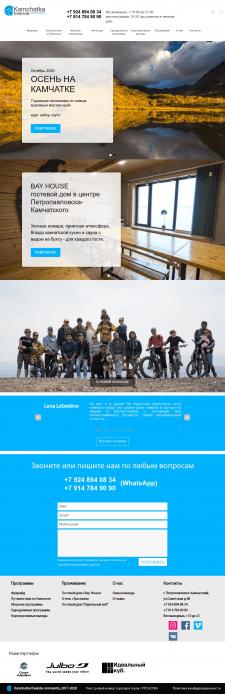 Сайт туристической компании на Камчатке