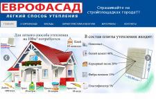 "Сайт для компании ""Еврофасад"""