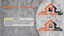 Разработка логотипа для 'SHTUKATUR HOUSE'
