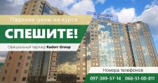 Рекламный баннер Kaddor
