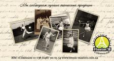 Билборд для школы тенниса