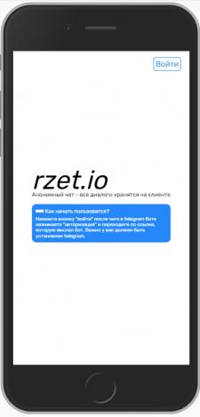 rzet.io анонимный чат