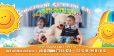 """детский сад """"СОЛНЫШКО"""""""