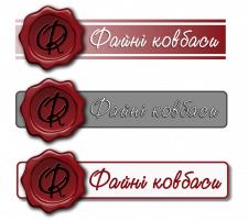 """Логотипы для марки """"Файні ковбаси"""""""