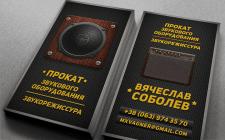 Визитки для прокатчика муз. оборудования
