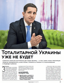 Интервью с З. Шкиряком