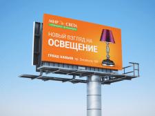 Дизайн баннера для наружной рекламы