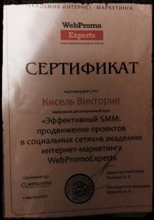 Сертификат о прохождении обучения SMM