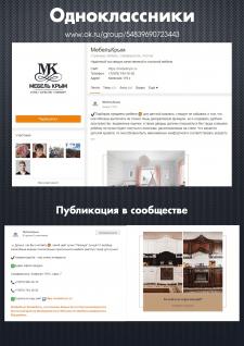 Интернет-магазин мебели / ОК