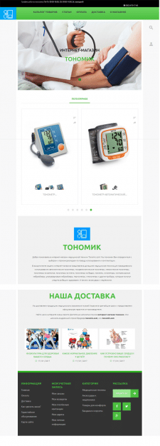 Интернет магазин медицинской техники на Prestashop