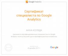 Сертификат по аналитике Google Analytics