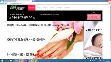 Доработка сайта салона красоты