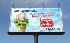 """макет билборда для ЖК """"Левитана"""" г. Одесса"""