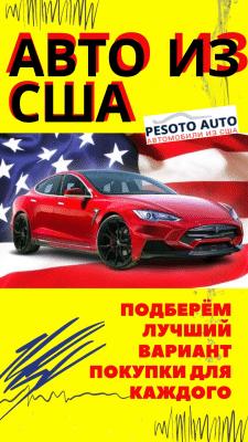баннер реклама соц сети доставка авто из сша