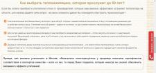 Главная страница сайта Е-утеплитель