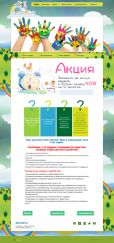 Сайт-визитка детского клуба Наукоклаб