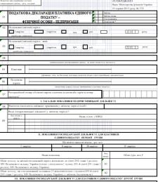 Налоговая декларация плательщика единого налога