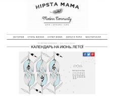 Календарь для сайта Hipstamama