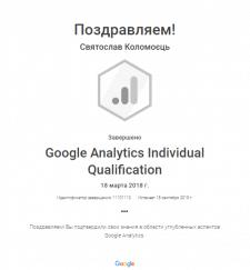 Сертификат Google Analytics Individual Qual