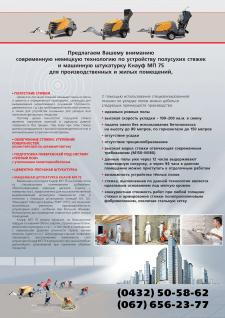 Плакат А2 для строительной компании