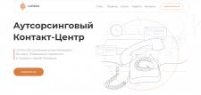 Аутсорсинговый Контакт-Центр