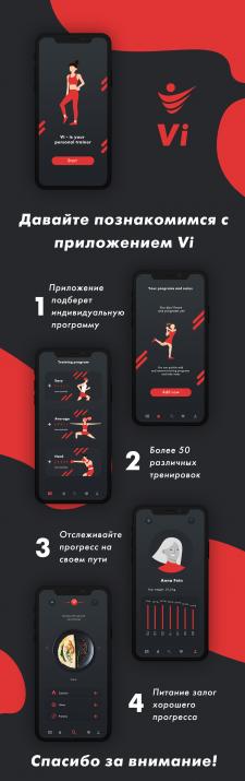 Дизайн приложения + Логотип