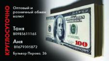 Визитка для обменки