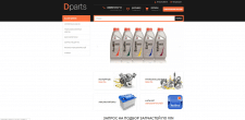 Dparts - интернет магазин автозапчастей