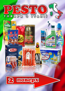 Реклама Pesto