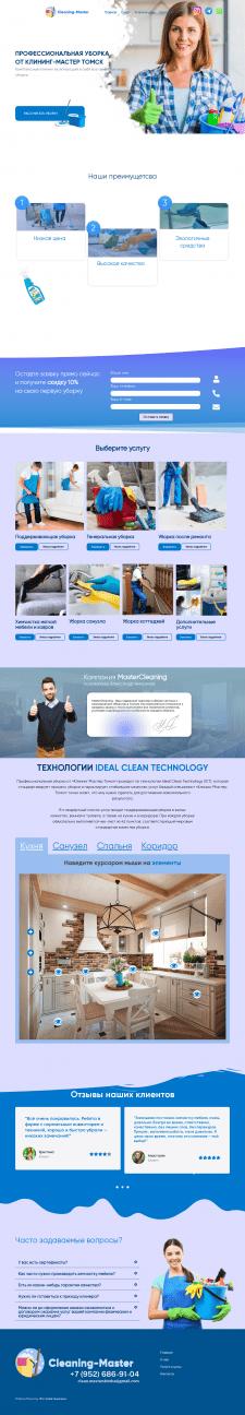 Создание сайта для клининговой компании