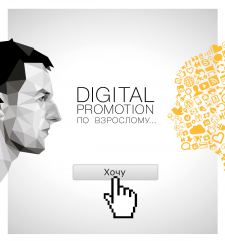 CPromotion