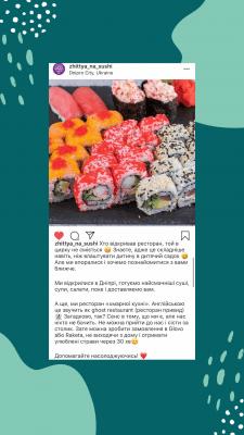 Текстовый контент для ресторана
