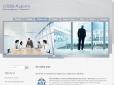 Корпоративный сайт компании ЛВВ-Аудит
