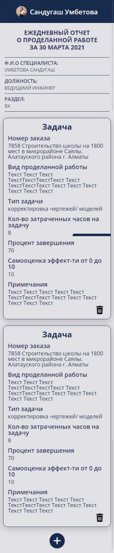 Отчет для Мобильных и Планшетных экранов(адаптив)